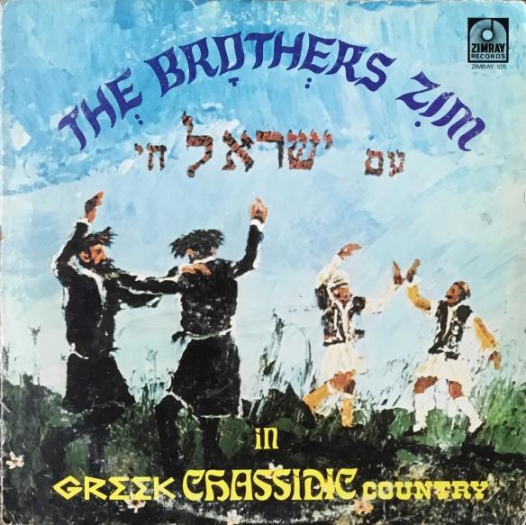 BrothersZim_GreekChassidic