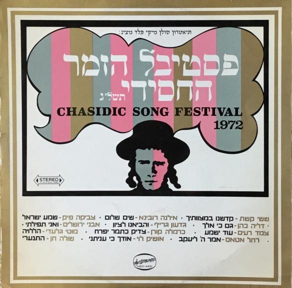 ChasidicSongFestival1972