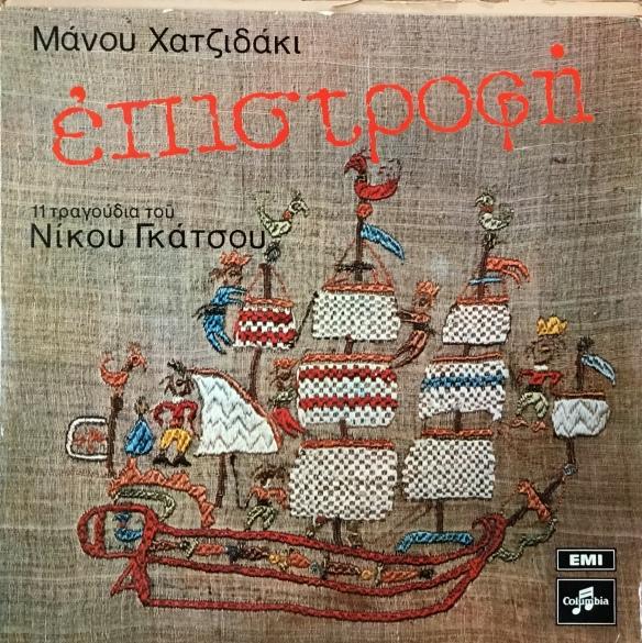 NikouGkatou_Emtrogn