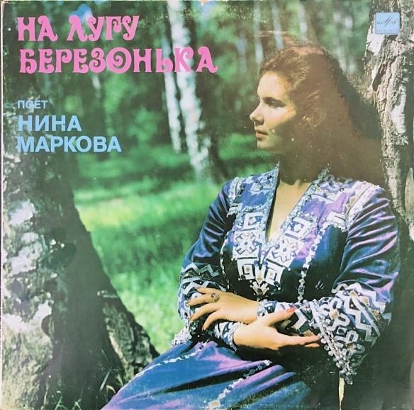 NinaMarkova_Berezonka