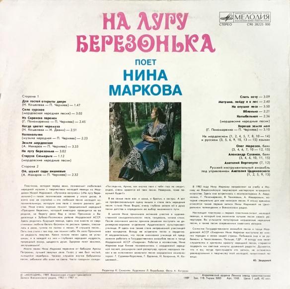 NinaMarkova_BerezonkaBack