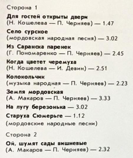 NinaMarkova_BerezonkaSide1