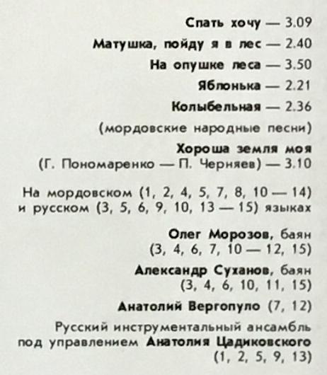 NinaMarkova_BerezonkaSide2